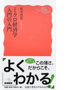 ミクロ経済学入門の入門 (岩波新書 新赤版)