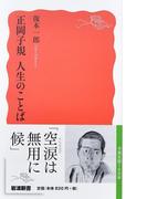 正岡子規人生のことば (岩波新書 新赤版)(岩波新書 新赤版)