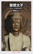 聖徳太子 ほんとうの姿を求めて (岩波ジュニア新書)(岩波ジュニア新書)