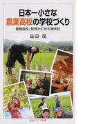 日本一小さな農業高校の学校づくり 愛農高校、校舎たてかえ顚末記 (岩波ジュニア新書)(岩波ジュニア新書)