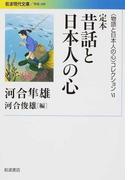 〈物語と日本人の心〉コレクション 6 定本昔話と日本人の心