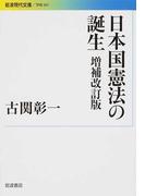 日本国憲法の誕生 増補改訂版 (岩波現代文庫 学術)(岩波現代文庫)