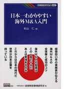 日本一わかりやすい海外M&A入門 (KINZAIバリュー叢書)(KINZAIバリュー叢書)