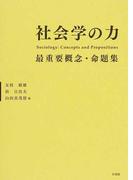 社会学の力 最重要概念・命題集