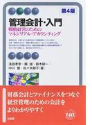 管理会計・入門 戦略経営のためのマネジリアル・アカウンティング 第4版 (有斐閣アルマ Basic)(有斐閣アルマ)