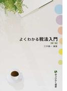 よくわかる税法入門 第11版 (有斐閣選書)(有斐閣選書)
