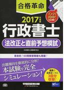 合格革命行政書士 法改正と直前予想模試 2017年度版