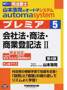 山本浩司のautoma systemプレミア 司法書士 第4版 5 会社法・商法・商業登記法 2