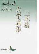 三木清大学論集 (講談社文芸文庫)(講談社文芸文庫)