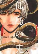 孤島の鬼 第3巻 (ARIA)(KCxARIA)