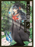 アリスの楽園 1 (BE LOVE)