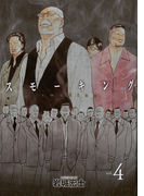 スモーキング vol.4 (ヤングマガジン)(ヤンマガKC)