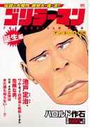 ゴリラーマン 誕生編 アンコール刊行 (講談社プラチナコミックス)