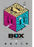 BOX 2 箱の中に何かいる (モーニング)