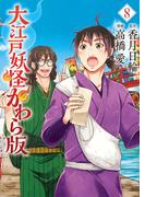 大江戸妖怪かわら版 8 (月刊少年シリウス)(シリウスKC)