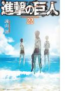 進撃の巨人 22 (講談社コミックスマガジン)