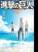 進撃の巨人 22 (講談社コミックスマガジン Shonen Magazine Comics)(少年マガジンKC)
