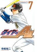 ダイヤのA actⅡ 7 (講談社コミックスマガジン)