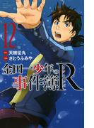 金田一少年の事件簿R 12 (講談社コミックスマガジン)