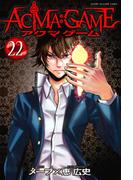 ACMA:GAME 22 (講談社コミックスマガジン SHONEN MAGAZINE COMICS)(少年マガジンKC)