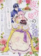 腹へり姫の受難 王子様、食べていいですか? (コバルト文庫)(コバルト文庫)