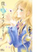 僕に花のメランコリー 5 (マーガレットコミックス)