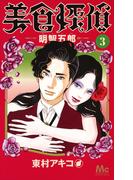 美食探偵明智五郎 3 (マーガレットコミックス)