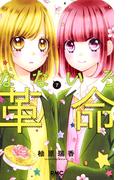 なないろ革命 7 (りぼんマスコットコミックス)(りぼんマスコットコミックス)