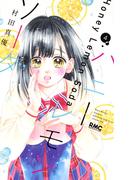 ハニーレモンソーダ 4 (りぼんマスコットコミックス)(りぼんマスコットコミックス)