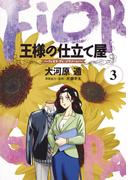 王様の仕立て屋 3 フィオリ・ディ・ジラソーレ (ヤングジャンプコミックスGJ)(ヤングジャンプコミックス)