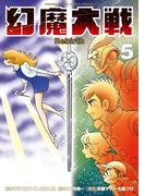 幻魔大戦Rebirth 5 (少年サンデーコミックススペシャル)(少年サンデーコミックススペシャル)