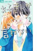 好きしか言わない 2 (ベツコミフラワーコミックス)(フラワーコミックス)