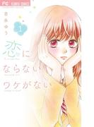 恋にならないワケがない 1 (ベツコミフラワーコミックス)(別コミフラワーコミックス)