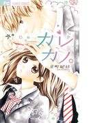 カレカノ。 (Sho‐Comiフラワーコミックス)(少コミフラワーコミックス)