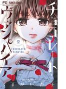 チョコレート・ヴァンパイア 2 (Sho‐Comiフラワーコミックス)