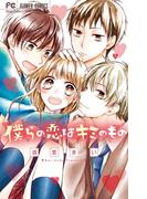 僕らの恋はキミのもの (Sho‐Comiフラワーコミックス)(少コミフラワーコミックス)