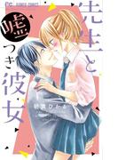 先生と噓つき彼女 (Sho‐Comiフラワーコミックス)(少コミフラワーコミックス)