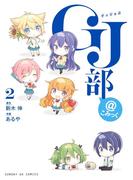 GJ部@こみっく 2 (サンデーGXコミックス)(サンデーGXコミックス)
