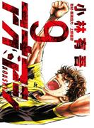 アオアシ 9 (ビッグコミックス)(ビッグコミックス)
