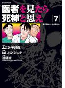 医者を見たら死神と思え 7 前立腺がん・子宮頸がん (ビッグコミックス)(ビッグコミックス)