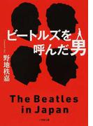 ビートルズを呼んだ男 (小学館文庫)