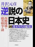 逆説の日本史 20 幕末年代史編 3 西郷隆盛と薩英戦争の謎