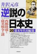 逆説の日本史 20 幕末年代史編 3 西郷隆盛と薩英戦争の謎 (小学館文庫)
