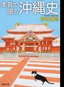 本音で語る沖縄史 (新潮文庫)