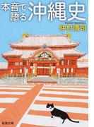 本音で語る沖縄史 (新潮文庫)(新潮文庫)