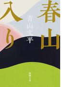 春山入り (新潮文庫)(新潮文庫)