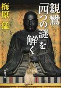 親鸞「四つの謎」を解く (新潮文庫)(新潮文庫)