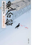 乗合船 (新潮文庫 慶次郎縁側日記)(新潮文庫)