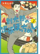 創太郎の出張ぼっちめし 3 (BUNCH COMICS)(バンチコミックス)