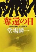 奪還の日 - 刑事の挑戦・一之瀬拓真 (中公文庫)(中公文庫)